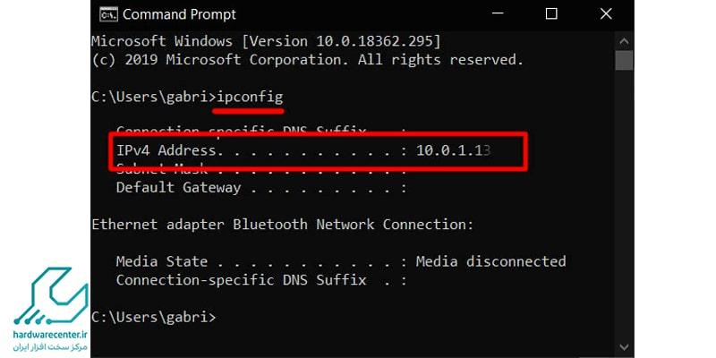 پیدا کردن آدرس IP پرینتر